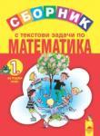 Сборник с текстови задачи по математика за 1. клас (ISBN: 9789540126401)