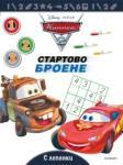 Стартово броене (ISBN: 9789542707226)