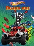 Пълна газ (ISBN: 9789542707394)