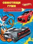 Свистящи гуми (ISBN: 9789542707370)