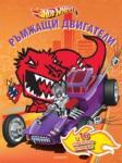 Ръмжащи двигатели (ISBN: 9789542707387)