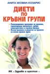 Диети по кръвни групи (2000)