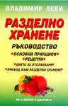 Разделно хранене - ръководство (2004)