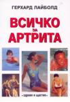 Всичко за артрита (2004)