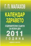 Календар на здравето 2010 (2010)