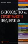 Счетоводство на строителното предприятие (2011)