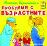Мечетата Беранстийн и проблемите с възрастните (2012)