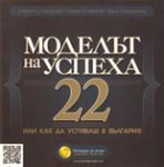 Моделът на успеха 22 или как да успяваш в България (2012)