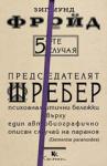 5-те случая - Председателят Шребер (2012)