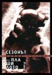 Сезонът на плашилото (2012)