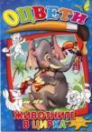 Оцвети: Животните в цирка (2011)