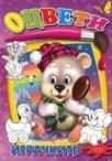 Оцвети: Играчките (2011)