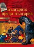 Българите преди България (2012)