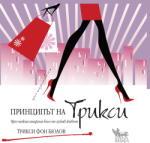 Принципът на Трикси (2012)