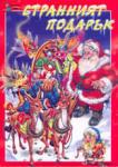 Странният подарък (ISBN: 9789544312466)