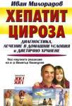 Хепатит и цироза: Диагностика, лечение в домашни условия (2012)