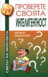 Проверете своята интелигентност (2001)