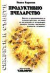 Продуктивно пчеларство (2003)