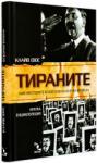 Тираните (2007)