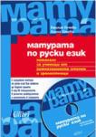 Матурата по руски език + CD (2009)