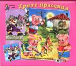 Трите прасенца - панорамна книжка (ISBN: 9789544312336)