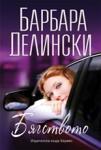 Бягството (ISBN: 9789542610663)