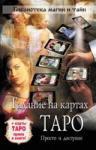 Гадания на картах Таро: просто и доступно (ISBN: 9785699295333)