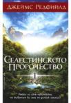 Селестинското пророчество (ISBN: 9789545859977)