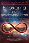 Епохата на безсмъртието (ISBN: 9789546552556)