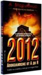 2012 Апокалипсис от А до Я (ISBN: 9789546552037)