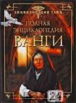 Полная энциклопедия Ванги (ISBN: 9785699316045)