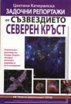 Задочни репортажи от съзвездието Северен Кръст (2012)