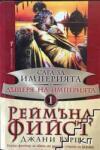 Дъщеря на Империята (2012)