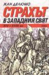 Страхът в западния свят (ISBN: 9789548440653)
