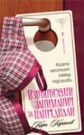 Извънбрачни занимания за напреднали (ISBN: 9789546550927)