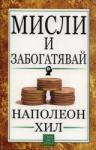 Мисли и забогатявай (2012)