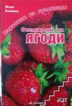 Отглеждане на ягоди (2012)