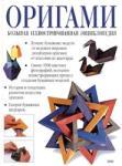 Оригами (ISBN: 9785699037254)