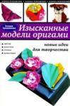 Изысканные модели оригами: новые идеи для творчества (ISBN: 9785699383580)