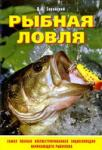 Рыбная ловля (ISBN: 9785699336852)