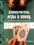 Самоучитель игры в покер (ISBN: 9785699343980)