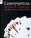 Самоучитель игры в бридж (ISBN: 9785699343959)