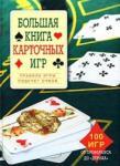 Большая книга карточных игр (ISBN: 9785699263936)