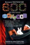 600 необычных фокусов. Секреты мастерства от иллюзиониста-профессионала (ISBN: 9785699210060)