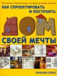 Как спроектировать и построить дом своей мечты (ISBN: 9785699058884)