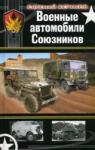 Военные автомобили Союзников (ISBN: 9785699411993)
