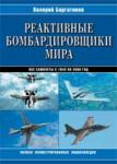 Реактивные бомбардировщики мира (ISBN: 9785699266920)