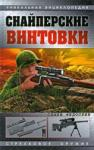 Снайперские винтовки (ISBN: 9785699331543)