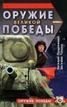 Оружие великой победы (ISBN: 9785699325832)