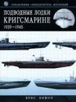 Подводные лодки Кригсмарине 1939-1945. Справочник-определитель флотилий (ISBN: 9785699221066)